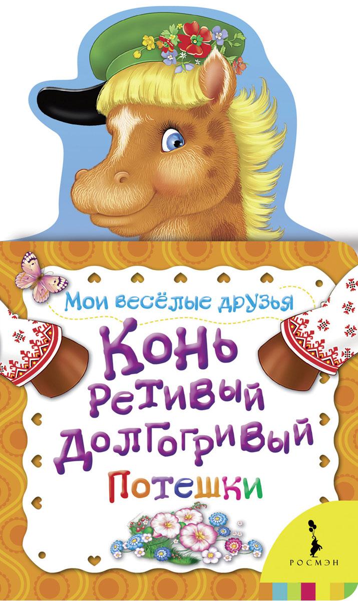 Конь ретивый, долгогривый