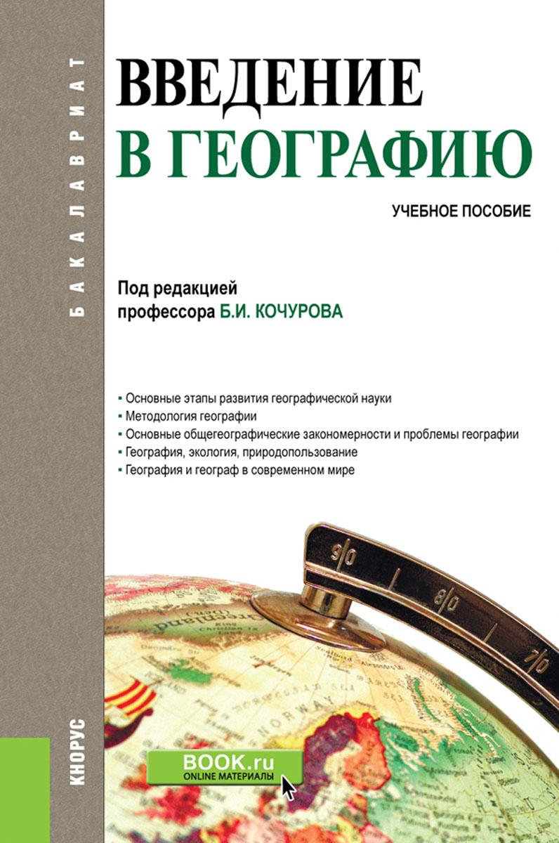 Введение в географию. Учебное пособие