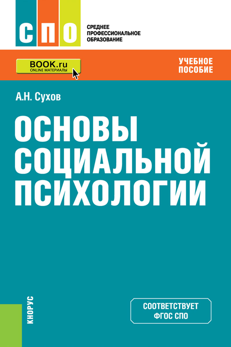 Основы социальной психологии. Учебное пособие