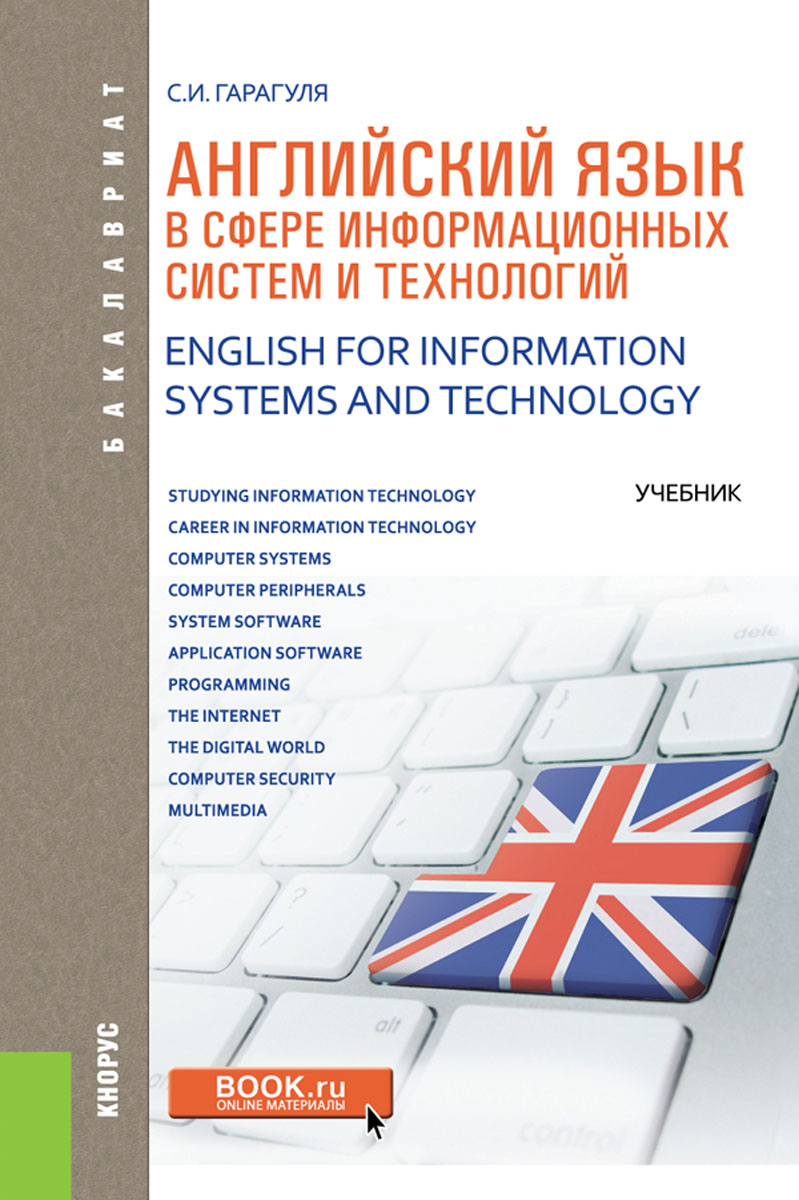 English for Information Systems and Technology / Английский язык в сфере информационных систем и технологий. С. И. Гарагуля