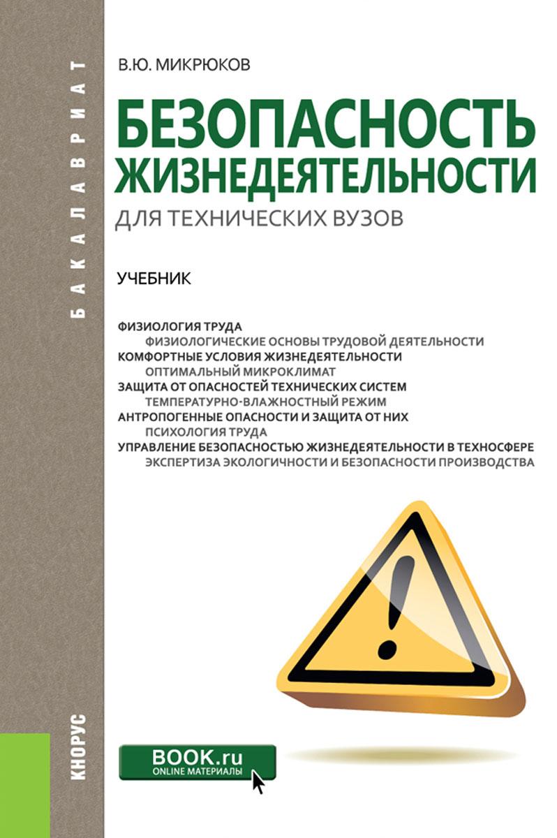 Безопасность жизнедеятельности для технических вузов. Учебник