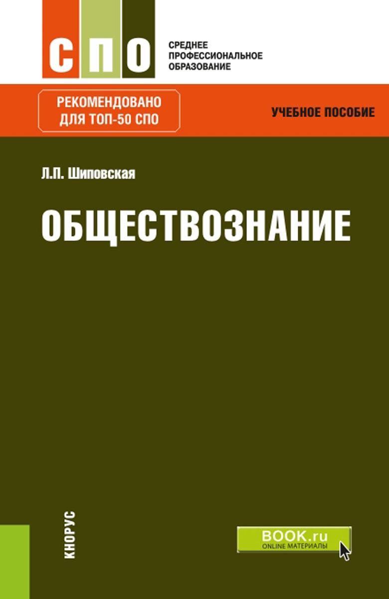 Л. П. Шиповская Обществознание. Учебное пособие