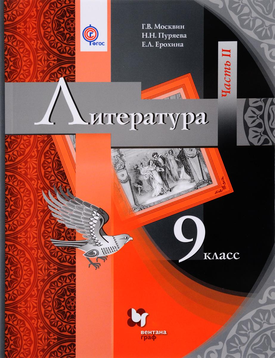 часть класса 2 москвин 6 гдз по литературе