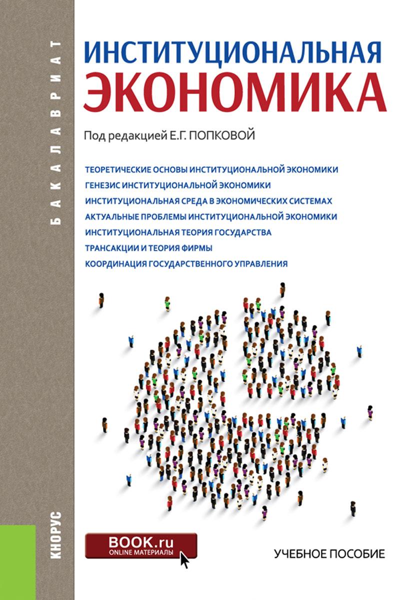 Елена Попкова Институциональная экономика мамаева л институциональная экономика учебник