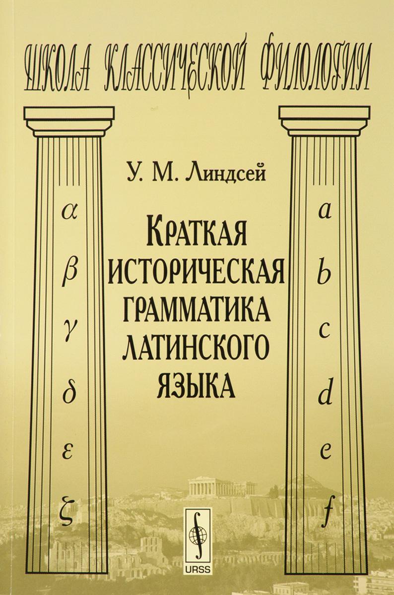 Краткая историческая грамматика латинского языка. У. М. Линдсей