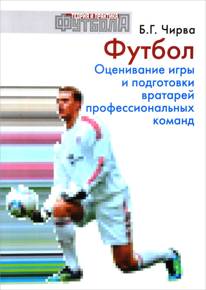 Футбол. Оценивание игры и подготовки вратарей профессиональных команд. Б. Г. Чирва
