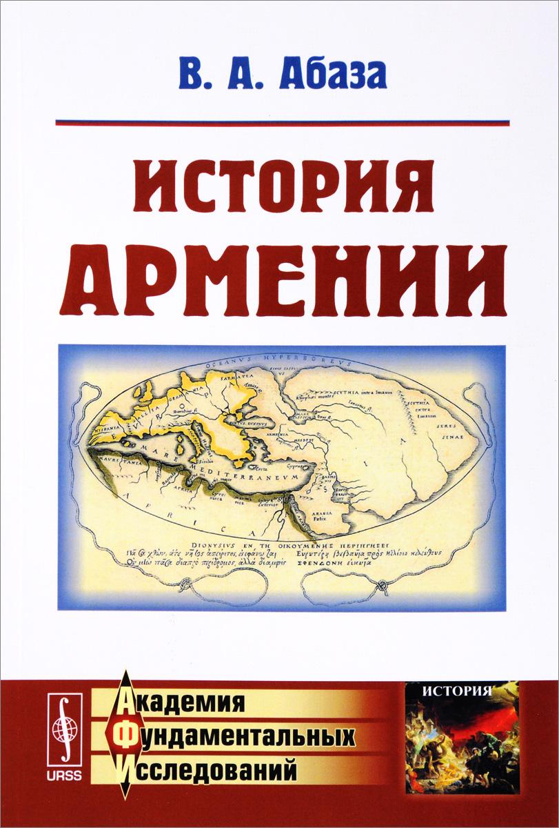 В. А. Абаза История Армении амаяк tер абрамянц эхо армении
