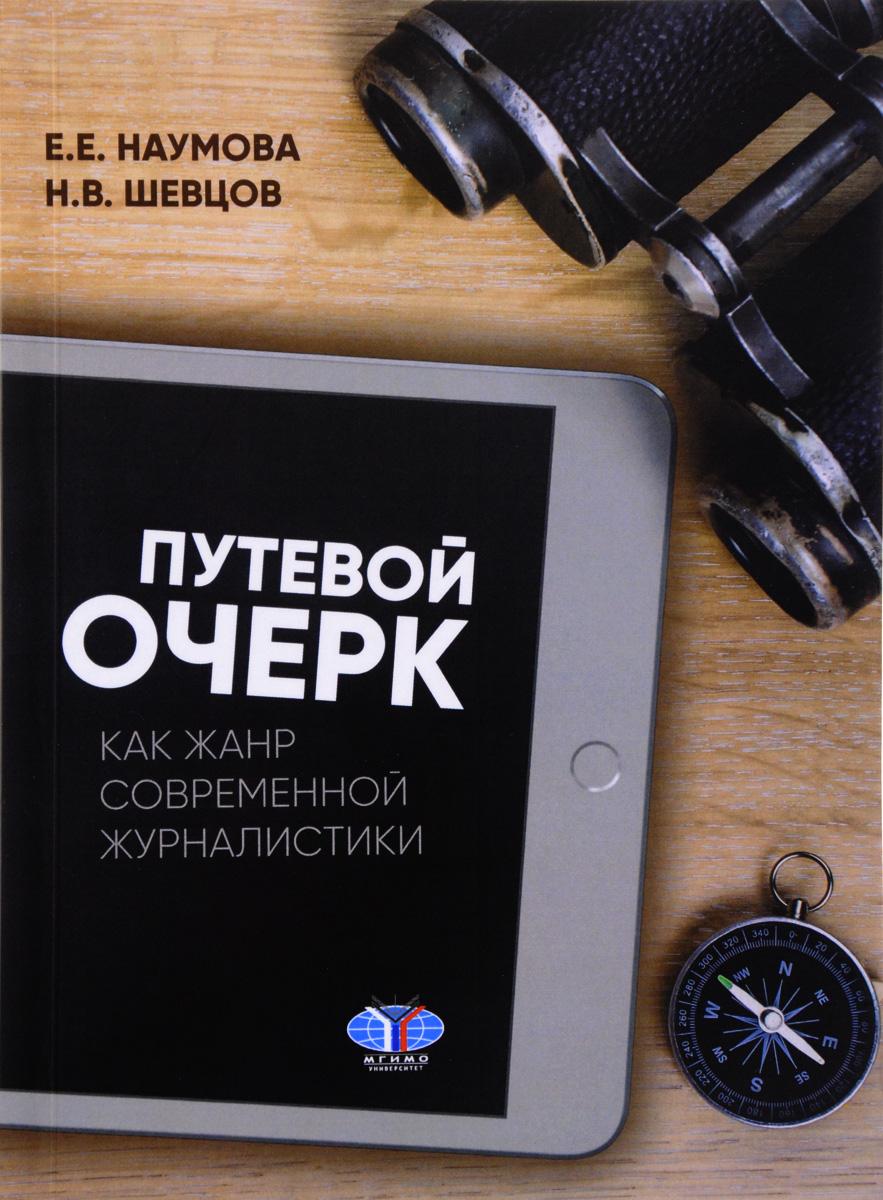 Путевой очерк как жанр современной журналистики. Учебное пособие