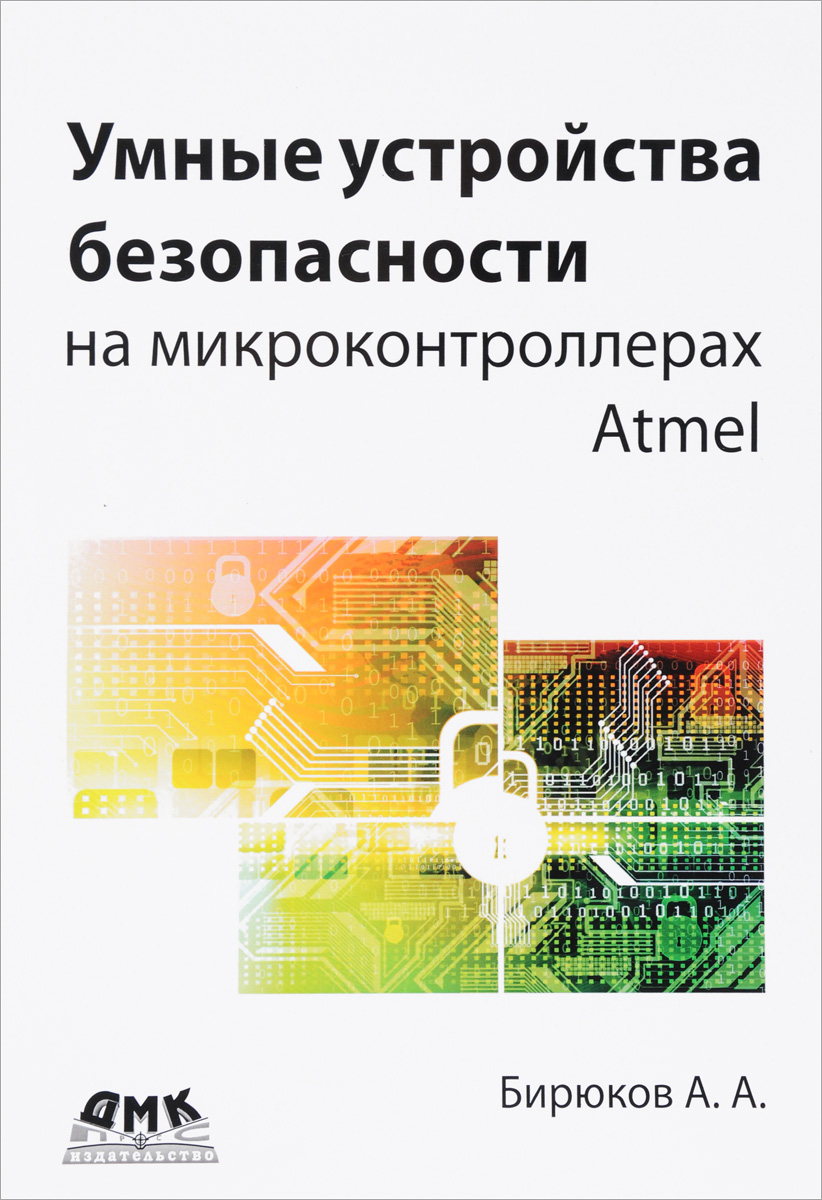 Андрей Бирюков Умные устройства безопасности на микроконтроллерах Atmel