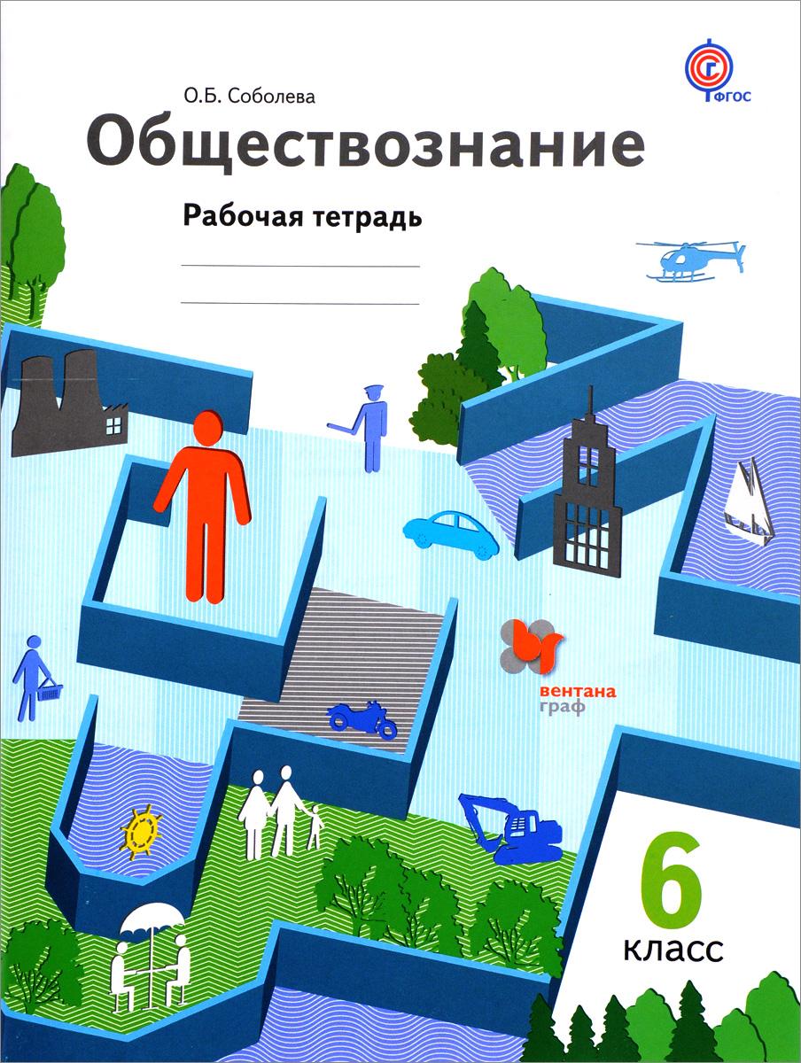 О. Б. Соболева Обществознание. 6 класс. Рабочая тетрадь