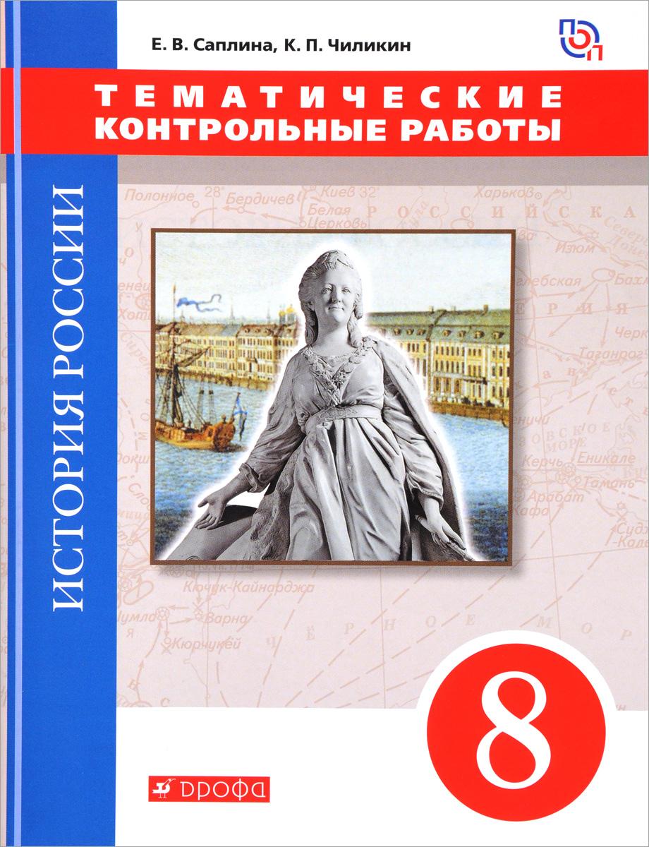 История России. 8 класс. Тематические контрольные работы