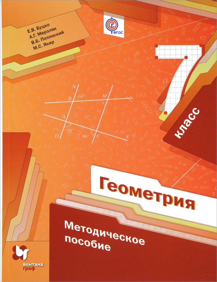 Геометрия. 7кл. Методическое пособие.