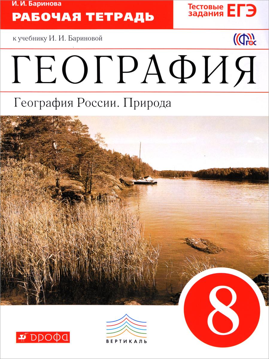 Рабочяя программа по географии к учебнику алексеева в двух томах 8-9 класс