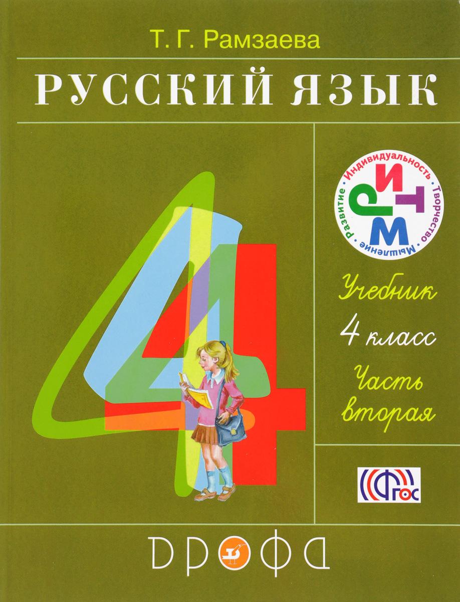 Т. Г. Рамзаева Русский язык. 4 класс. Учебник. В 2 частях. Часть 2
