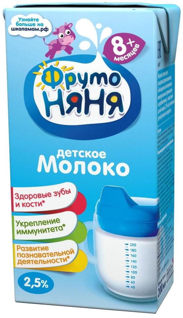 ФрутоНяня молоко обогащенное 2,5% с 8 месяцев, 0,2 л молоко фрутоняня 2 5% с 3 лет 500 мл