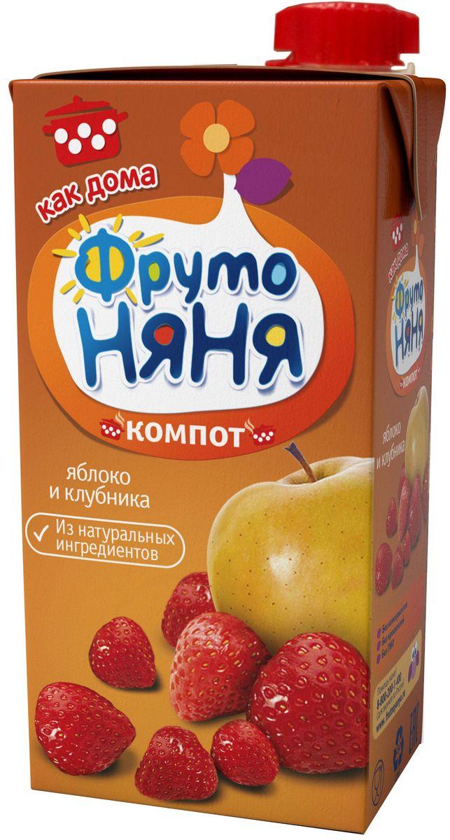ФрутоНяня компот из яблок и клубники, 0,5 лP050534Традиционный рецепт приготовления напитков ФрутоНяня делает их такими же вкусными, как дома. Напитки, приготовленные из натуральных ингредиентов, обеспечивают вашего малыша природной пользой и энергией, необходимой для гармоничного роста. Бережная технология приготовления сохраняет природную пользу фруктов и ягод. Современное производство соответствует высоким стандартам безопасности и качества.
