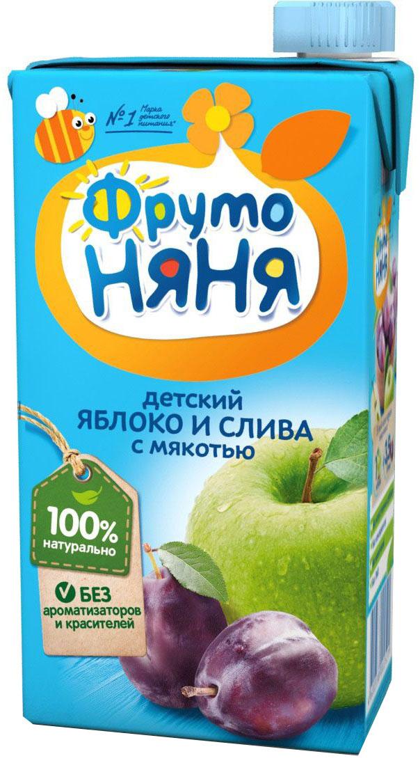 ФрутоНяня сок из яблок и слив с мякотью, 0,5 лP050584Детскими соками и нектарами ФрутоНяня становятся натуральные, отборные фрукты, ягоды и овощи. Они обеспечивают вашего малыша природной пользой и энергией для гармоничного роста и развития. Бережная технология приготовления сохраняет природную пользу фруктов, ягод и овощей. Современное производство соответствует высоким стандартам безопасности и качества.