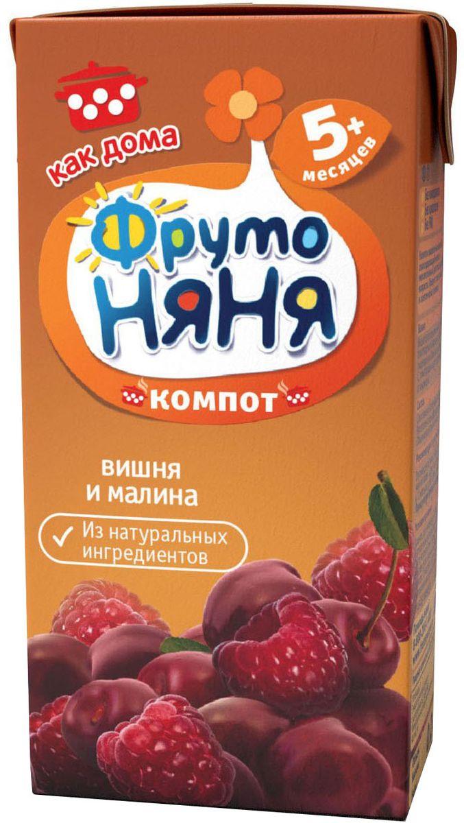 ФрутоНяня компот из вишни и малины с 5 месяцев, 0,2 лP052032Традиционный рецепт приготовления напитков ФрутоНяня делает их такими же вкусными, как дома. Напитки, приготовленные из натуральных ингредиентов, обеспечивают вашего малыша природной пользой и энергией, необходимой для гармоничного роста. Бережная технология приготовления сохраняет природную пользу фруктов и ягод. Современное производство соответствует высоким стандартам безопасности и качества.