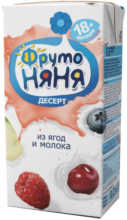 ФрутоНяня десерт из молока и ягод, с 18 месяцев, 0,2 л десерт конти бонжур ванильное 29г