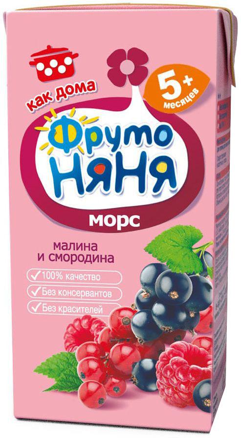ФрутоНяня морс из малины и смородины с 5 месяцев, 0,2 лP052080Традиционный рецепт приготовления морсов ФрутоНяня делают их такими же вкусными, как дома. Детскими морсами ФрутоНяня становятся только натуральные, отборные и спелые ягоды, которые помогут познакомить вашего малыша с новыми вкусами и обеспечат организм запасом энергии. Бережная технология приготовления сохраняет природную пользу ягод. Современное производство соответствует высоким стандартам безопасности и качества.