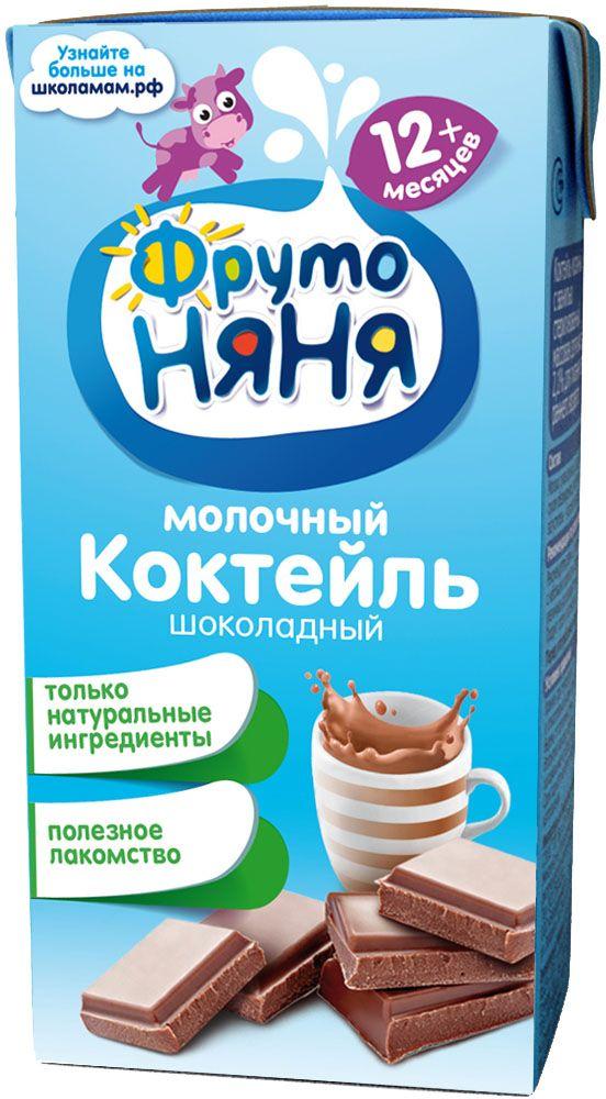 ФрутоНяня коктейль молочный шоколадный с 12 месяцев, 0,2 лP052093Только натуральные ингредиенты.