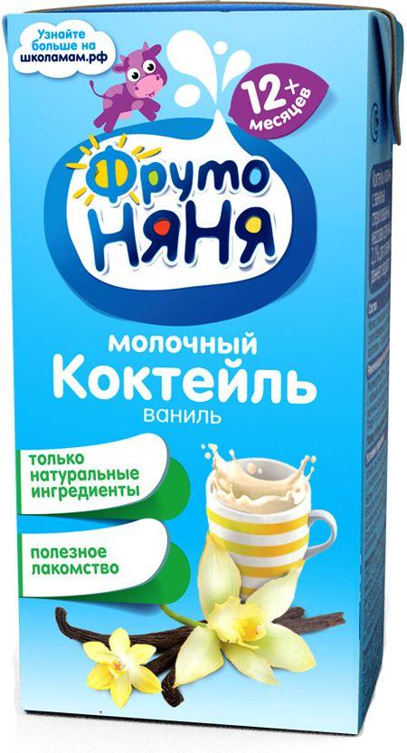 ФрутоНяня коктейль молочный ванильный с 12 месяцев, 0,2 л молочный коктейль чудо детки пломбир ванильный 2 5