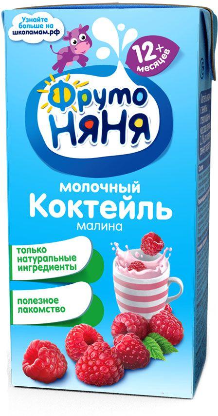 ФрутоНяня коктейль молочный малиновый с 12 месяцев, 0,2 л белый город клубника молочный коктейль 1 5% 0 5 л