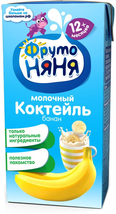 ФрутоНяня коктейль молочный банановый с 12 месяцев, 0,2 л белый город клубника молочный коктейль 1 5% 0 5 л