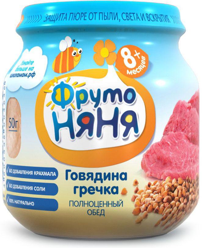 ФрутоНяня пюре из говядины с гречкой и морковью с 8 месяцев, 100 гP071001Чистый состав: без соли, без крахмала, без соевого белка и ГМО. Обеспечивают полноценный прием пищи.