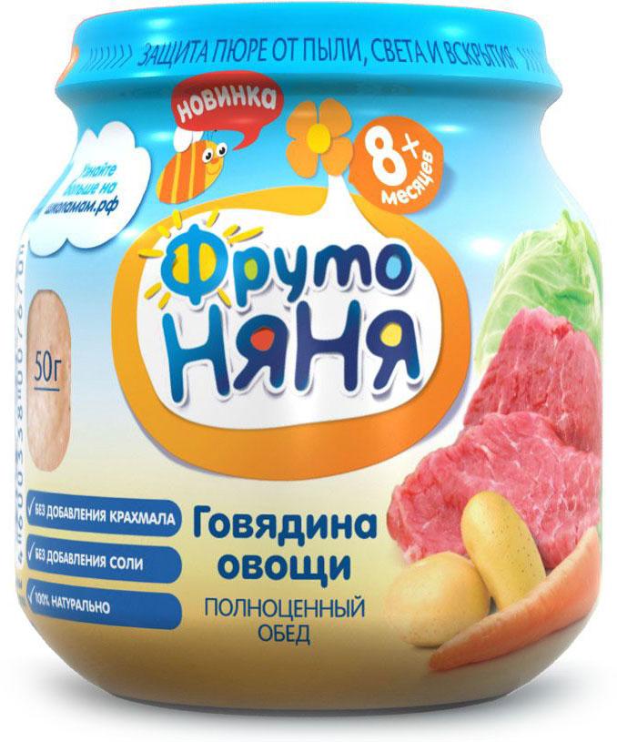 ФрутоНяня пюре из говядины с овощами с 8 месяцев, 100 гP071006Чистый состав: без соли, без крахмала, без соевого белка и ГМО. Обеспечивают полноценный прием пищи.