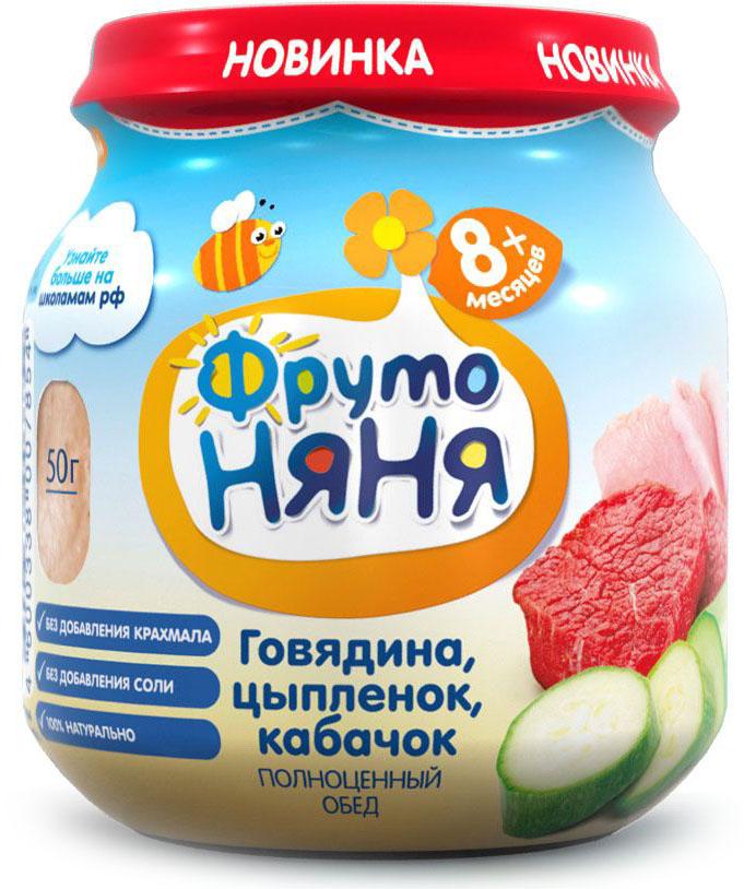 ФрутоНяня пюре из говядины и цыпленка с кабачками с 8 месяцев, 100 гP071009Чистый состав: без соли, без крахмала, без соевого белка и ГМО. Обеспечивают полноценный прием пищи.