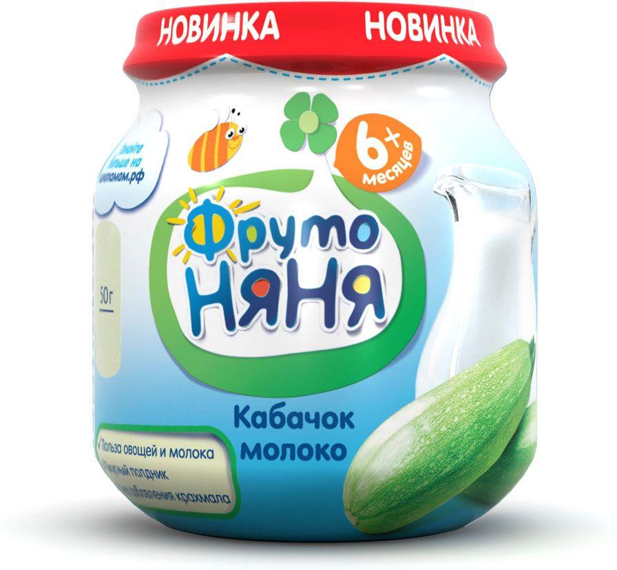 ФрутоНяня пюре из кабачков с молоком с 6 месяцев, 100 г green ray опята соленые 580 мл