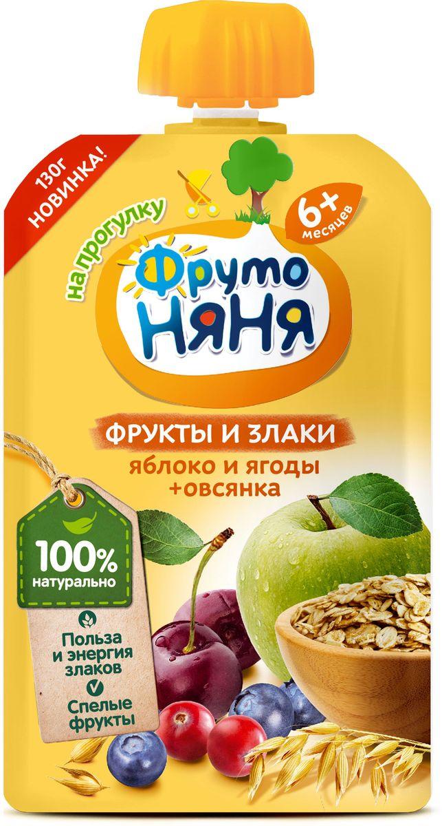 ФрутоНяня пюре из яблок и ягод с овсянкой с 6 месяцев, 130 гP071313Пюре упаковано в удобную для прогулки мягкую упаковку. Пектин, содержащийся в яблоках, положительно влияет на деятельность желудочно-кишечного тракта, способствуя процессу пищеварения. Железо, которое содержится в яблоке, необходимо для профилактики анемии. В вишне содержится много дубильных и пектиновых веществ, обладающих противовоспалительным действием. В клюкве присутствует специфическое вещество танин – сильнейший антибиотик природного происхождения. Его способность разрушать клетки абсолютно всех патогенных микробов и бактерий доказана научно. В чернике много цинка и кальция, она так же содержит танин. Овсяные хлопья оказывают благоприятное действие на работу желудочно-кишечного тракта. Овсянка восстанавливает микрофлору кишечника, предотвращает появление дисбактериоза и помогает при запорах.