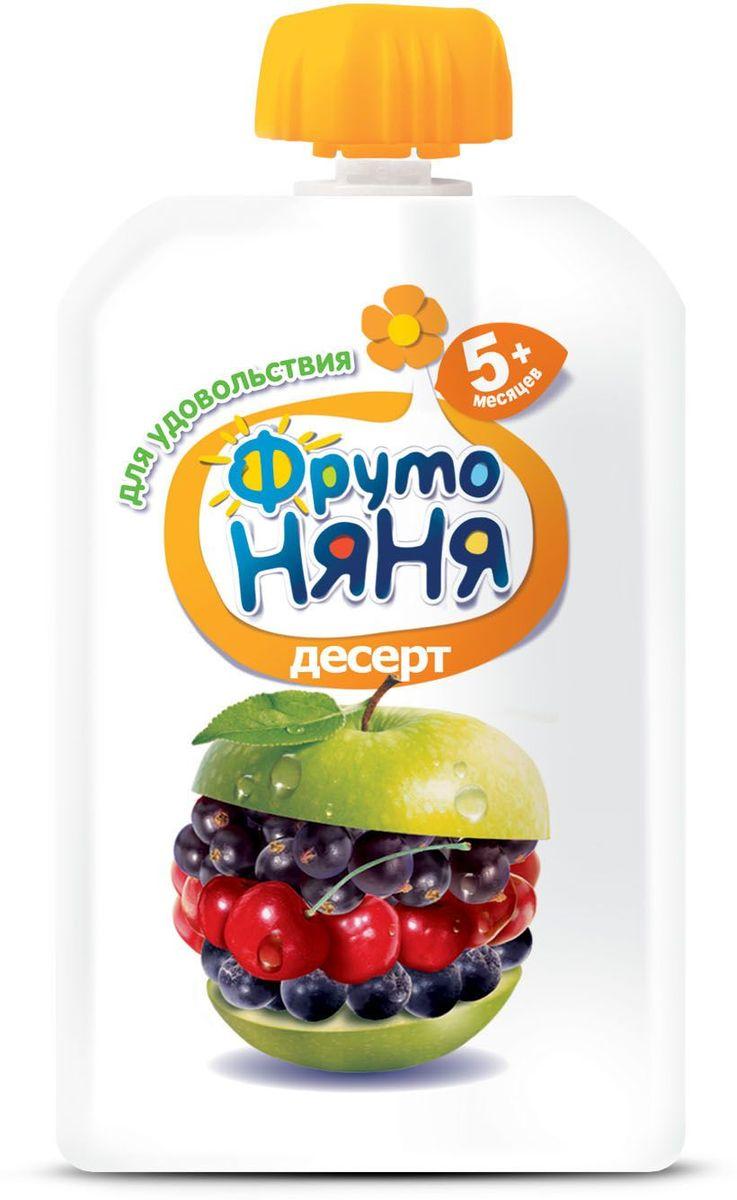 ФрутоНяня пюре десерт из вишни, рябины, яблока и смородины с 5 месяцев, 90 гP079008Пюре упаковано в удобную для прогулки мягкую упаковку. Пектин, содержащийся вяблоках, положительно влияет на деятельность желудочно-кишечного тракта,способствуя процессу пищеварения. Железо, которое содержится в яблокенеобходимо для профилактики анемии. В вишне содержится много дубильных ипектиновых веществ, обладающих противовоспалительным действием. Чернаясмородина содержит клетчатку, целый ряд органических кислот, витамины (К, Е, В,В2, РР, А), минералы (калий, кальций, магний, натрий, фосфор, железо). Черноплодная рябина полезна для пищеварения, активизирует действиежелудочного сока и приносит большую пользу людям с пониженной кислотностьюжелудка. Нормализует холестерин в крови, придает упругость и эластичностьстенкам кровеносных сосудов. Плоды черной рябины обладаютпротивоаллергическими и антиоксидантными свойствами, укрепляют иммуннуюзащиту организма. Рябину черноплодную применяют при заболеваниях щитовидки,лучевой болезни, базедовой болезни, тиреотоксикозе. Она содержитлегкоусвояемый сорбит, поэтому полезна при сахарном диабете, особенно припоражении капилляров.Колпачки на пюре ФрутоНяня могут быть использованы в качестве элементов детского конструктора.