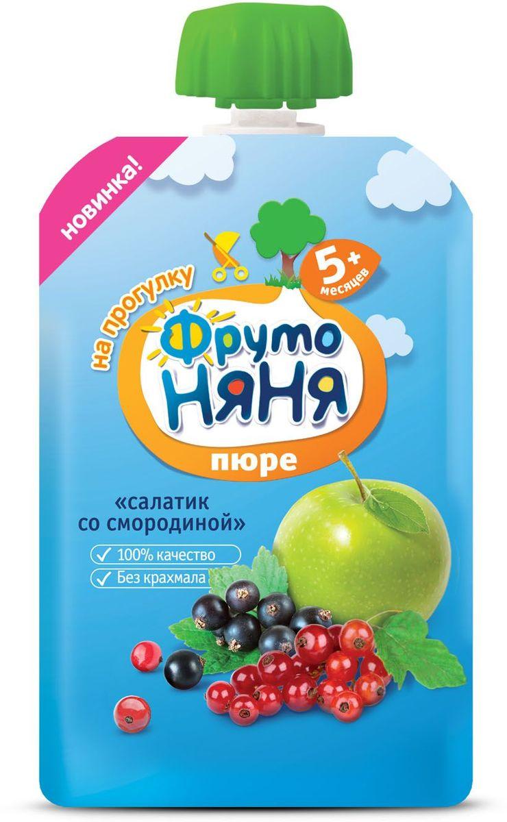 ФрутоНяня пюре фруктовый салатик со смородиной с 5 месяцев, 90 гP079014Пюре упаковано в удобную для прогулки мягкую упаковку. Черная и красная смородина являются источниками большого количества витаминов и минералов, в частности, аскорбиновой кислоты (витамин С), необходимого для нормального формирования иммунитета. Смородина благоприятно сказывается на работе всего ЖКТ, печени, селезенки, почек и поджелудочной железы. Она избавляет от коликов, нормализует обмен веществ, очищает кровь от шлаков, холестерина и токсинов, повышает ее свертываемость. Яблоки содержат природные сахара, яблочную и другие органические кислоты, которые улучшают процессы переваривания пищи, стимулируют выработку пищеварительных ферментов и повышают аппетит. Яблочный пектин регулирует деятельность кишечника, абсорбирует и выводит из организма через кишечник токсины и другие вредные вещества, оказывает противомикробное действие. Железо необходимо для профилактики анемии, а витамин С укрепляет иммунитет, участвует в регуляции обмена веществ.Колпачки на пюре ФрутоНяня могут быть использованы в качестве элементов детского конструктора.
