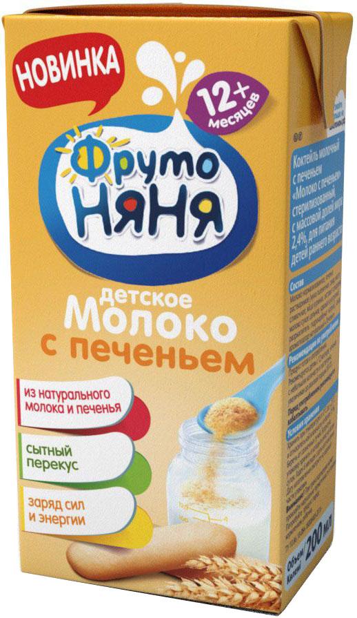 ФрутоНяня коктейль молочный с печеньем с 12 месяцев, 0,2 л фрутоняня кисель из малины с 12 месяцев 0 2 л