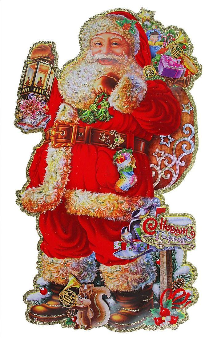Плакат Дед Мороз с белкой, 47 x 27 см1113483Невозможно представить нашу жизнь без праздников! Мы всегда ждём их и предвкушаем, обдумываем, как проведём памятный день, тщательно выбираем подарки и аксессуары, ведь именно они создают и поддерживают торжественный настрой.