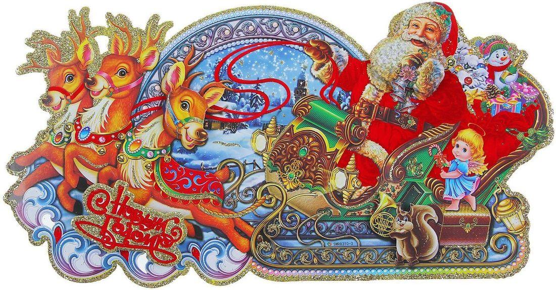 Плакат Дед Мороз на оленях вокруг света, 18,5 x 35 см1113486Новый год — время салютов, подарков и веселых празднований. Но первым делом нужно украсить помещение и сделать его нарядным. Традиционные гирлянды, мишура и шары — это замечательно, но как насчет свежих идей? Новогодние плакаты — яркое и современное решение для создания праздничного настроения. Используйте декор для украшения дверей, шкафчиков или стен. Новогодние персонажи и искрящиеся блестки — красочное дополнение для праздничного интерьера.