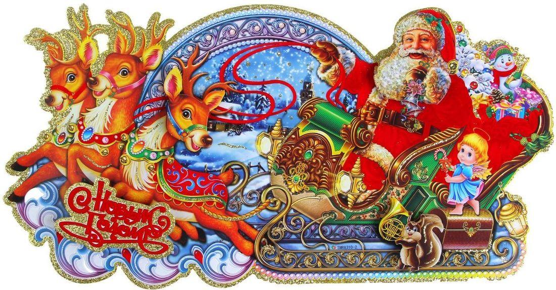 Плакат Дед Мороз на оленях вокруг света, 23 x 43 см1113487Новый год — время салютов, подарков и веселых празднований. Но первым делом нужно украсить помещение и сделать его нарядным. Традиционные гирлянды, мишура и шары — это замечательно, но как насчет свежих идей? Новогодние плакаты — яркое и современное решение для создания праздничного настроения. Используйте декор для украшения дверей, шкафчиков или стен. Новогодние персонажи и искрящиеся блестки — красочное дополнение для праздничного интерьера.