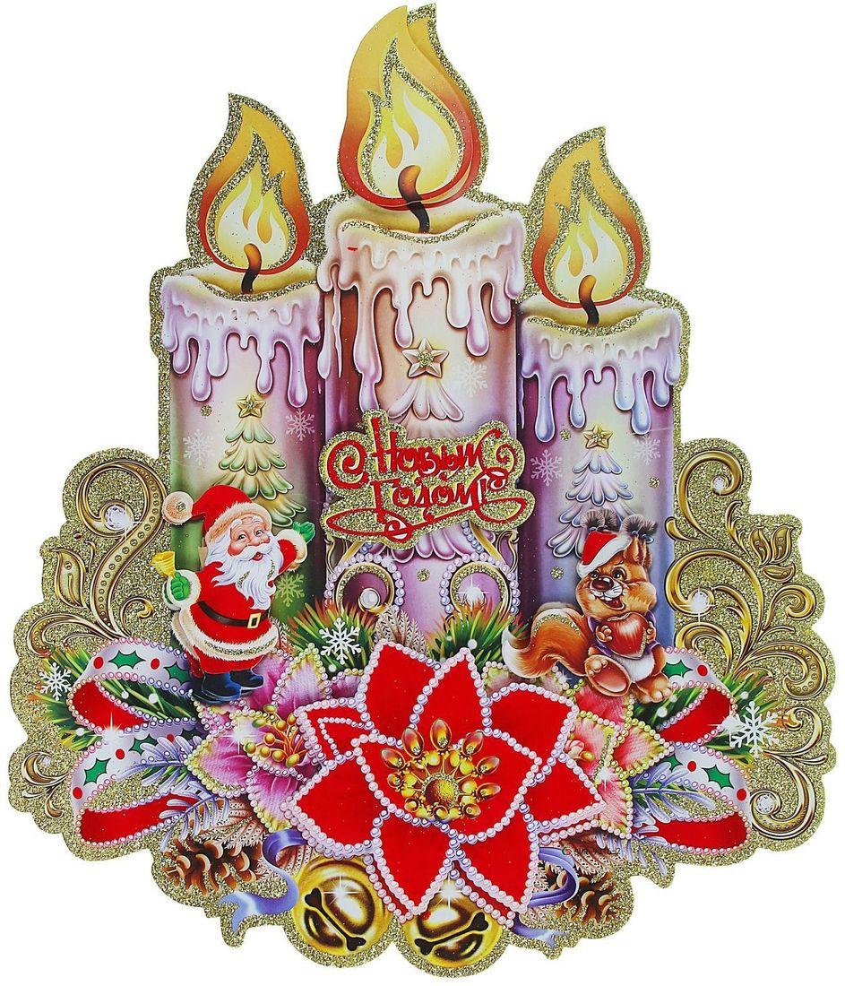 Плакат Дед Мороз и белочка. Свечи, 43 x 36 см1113512Новый год - время салютов, подарков и веселых празднований. Но первым делом нужно украсить помещение и сделать его нарядным. Традиционные гирлянды, мишура и шары - это замечательно, но как насчет свежих идей? Новогодние плакаты - яркое и современное решение для создания праздничного настроения. Используйте декор для украшения дверей, шкафчиков или стен. Новогодние персонажи и искрящиеся блестки - красочное дополнение для праздничного интерьера.