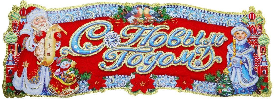 Плакат С Новым Годом! Дед Мороз и Снегурка, 64 x 21,5 см1399734Невозможно представить нашу жизнь без праздников! Мы всегда ждём их и предвкушаем, обдумываем, как проведём памятный день, тщательно выбираем подарки и аксессуары, ведь именно они создают и поддерживают торжественный настрой.