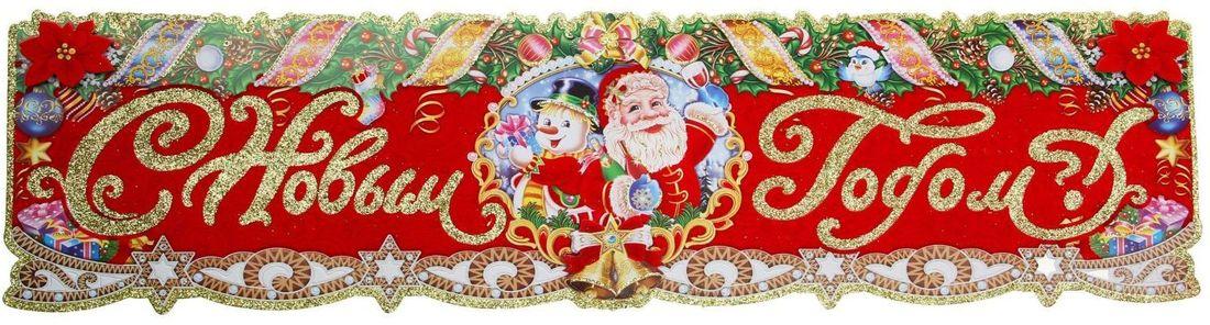Плакат С Новым Годом! Дед Мороз и Снеговик, 74 x 18,5 см1399735Новый год — время салютов, подарков и веселых празднований. Но первым делом нужно украсить помещение и сделать его нарядным. Традиционные гирлянды, мишура и шары — это замечательно, но как насчет свежих идей? Новогодние плакаты — яркое и современное решение для создания праздничного настроения.Используйте декор для украшения дверей, шкафчиков или стен. Новогодние персонажи и искрящиеся блестки — красочное дополнение для праздничного интерьера.