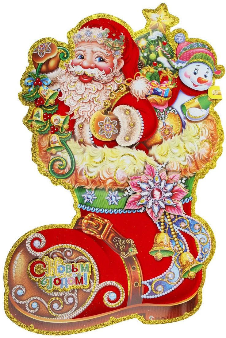 Плакат Дед Мороз в башмаке, 37,5 x 56,5 см1399746Новый год — время салютов, подарков и веселых празднований. Но первым делом нужно украсить помещение и сделать его нарядным. Традиционные гирлянды, мишура и шары — это замечательно, но как насчет свежих идей? Новогодние плакаты — яркое и современное решение для создания праздничного настроения.Используйте декор для украшения дверей, шкафчиков или стен. Новогодние персонажи и искрящиеся блестки — красочное дополнение для праздничного интерьера.