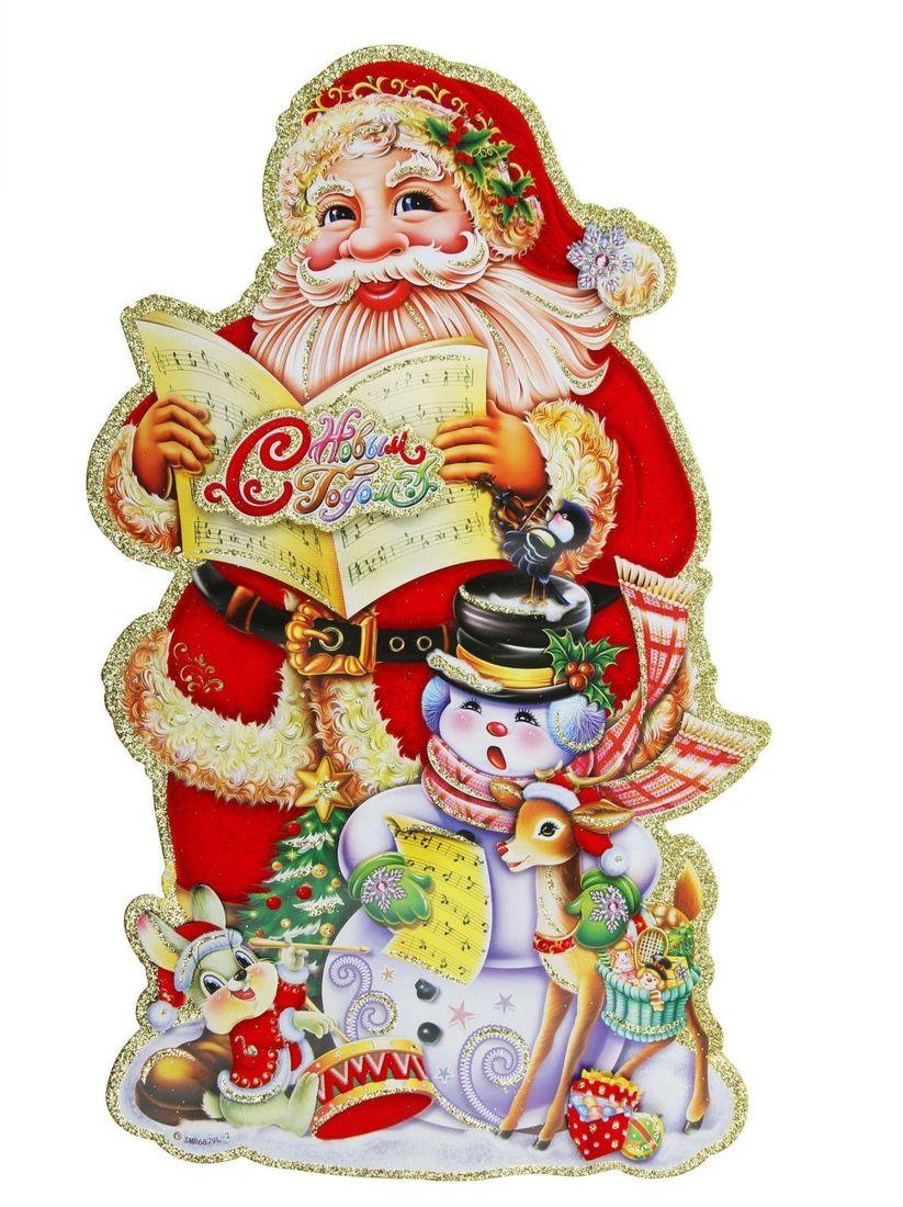 Плакат Дед Мороз поет, 26 x 43 см1399748Невозможно представить нашу жизнь без праздников! Мы всегда ждём их и предвкушаем, обдумываем, как проведём памятный день, тщательно выбираем подарки и аксессуары, ведь именно они создают и поддерживают торжественный настрой.