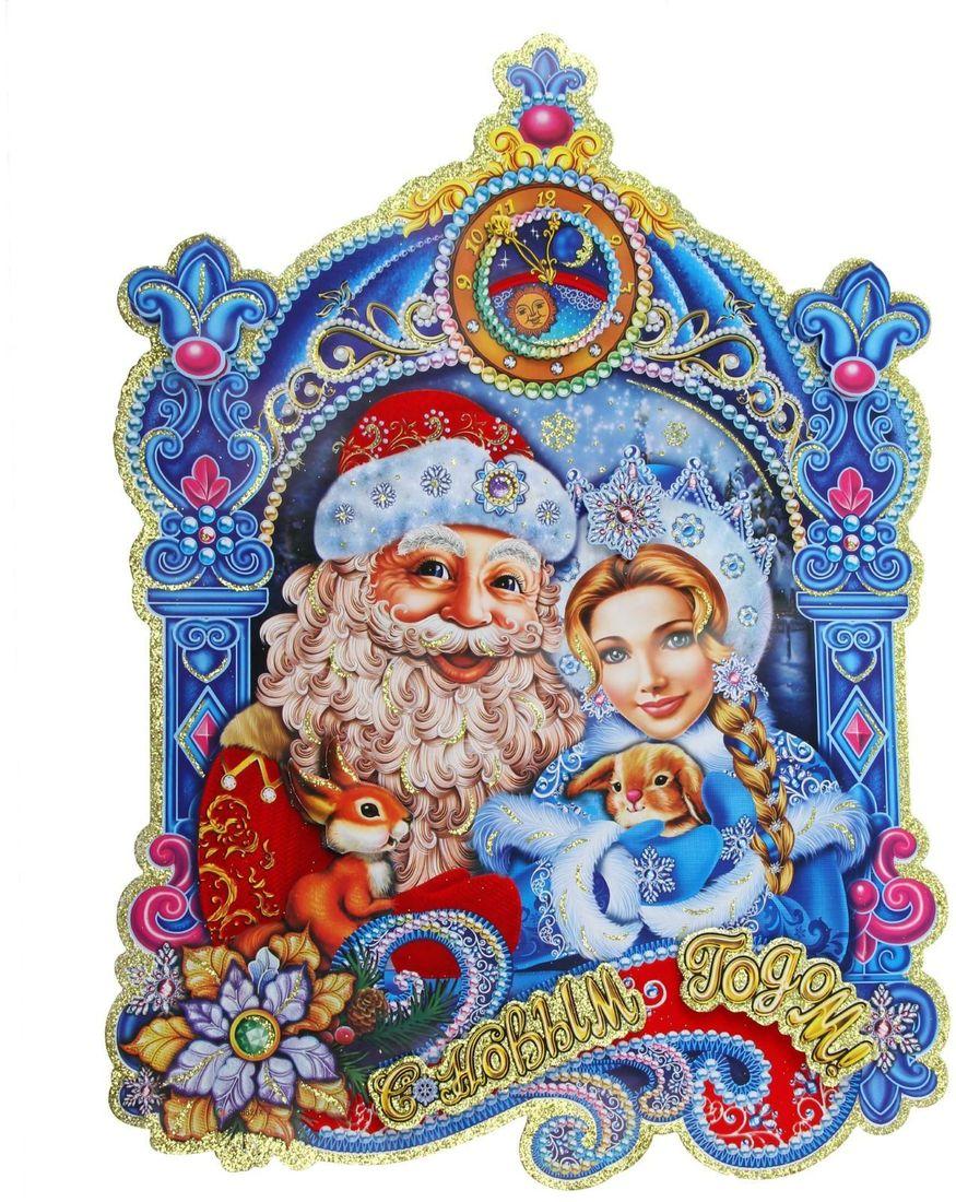 Плакат Дед Мороз и Снегурка в окошке, 33 x 45 см1399766Новый год — время салютов, подарков и веселых празднований. Но первым делом нужно украсить помещение и сделать его нарядным. Традиционные гирлянды, мишура и шары — это замечательно, но как насчет свежих идей? Новогодние плакаты — яркое и современное решение для создания праздничного настроения. Используйте декор для украшения дверей, шкафчиков или стен. Новогодние персонажи и искрящиеся блестки — красочное дополнение для праздничного интерьера.