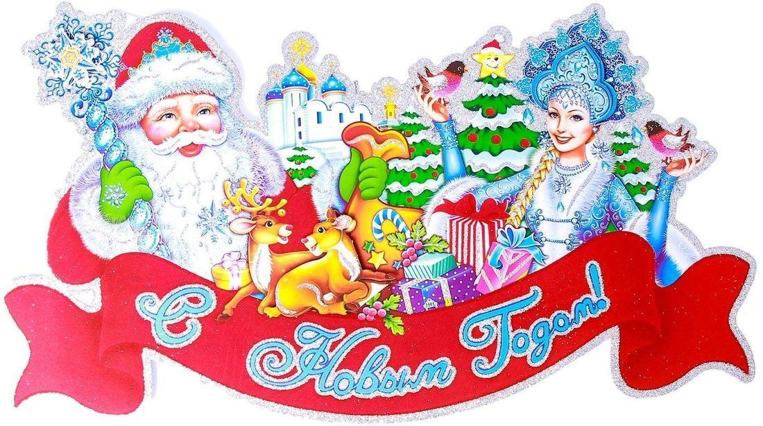 Плакат Дед Мороз и Снегурочка. Лента, 50 x 25 см2377904Новый год — время салютов, подарков и веселых празднований. Но первым делом нужно украсить помещение и сделать его нарядным. Традиционные гирлянды, мишура и шары — это замечательно, но как насчет свежих идей? Новогодние плакаты — яркое и современное решение для создания праздничного настроения. Используйте декор для украшения дверей, шкафчиков или стен. Новогодние персонажи и искрящиеся блестки — красочное дополнение для праздничного интерьера.