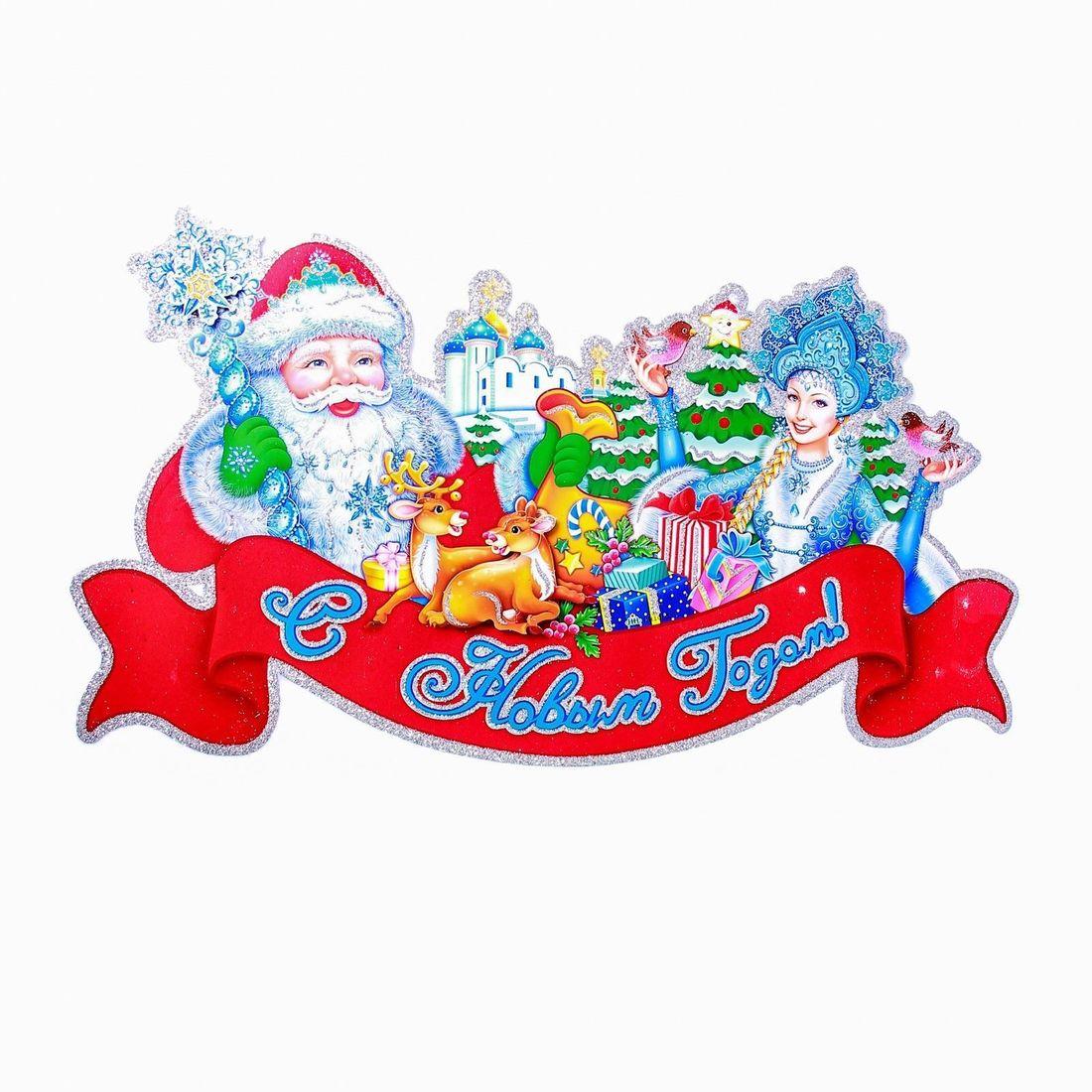 Плакат Дед Мороз и Снегурочка. Лента, 60 x 32 см2377905Новый год — время салютов, подарков и веселых празднований. Но первым делом нужно украсить помещение и сделать его нарядным. Традиционные гирлянды, мишура и шары — это замечательно, но как насчет свежих идей? Новогодние плакаты — яркое и современное решение для создания праздничного настроения. Используйте декор для украшения дверей, шкафчиков или стен. Новогодние персонажи и искрящиеся блестки — красочное дополнение для праздничного интерьера.