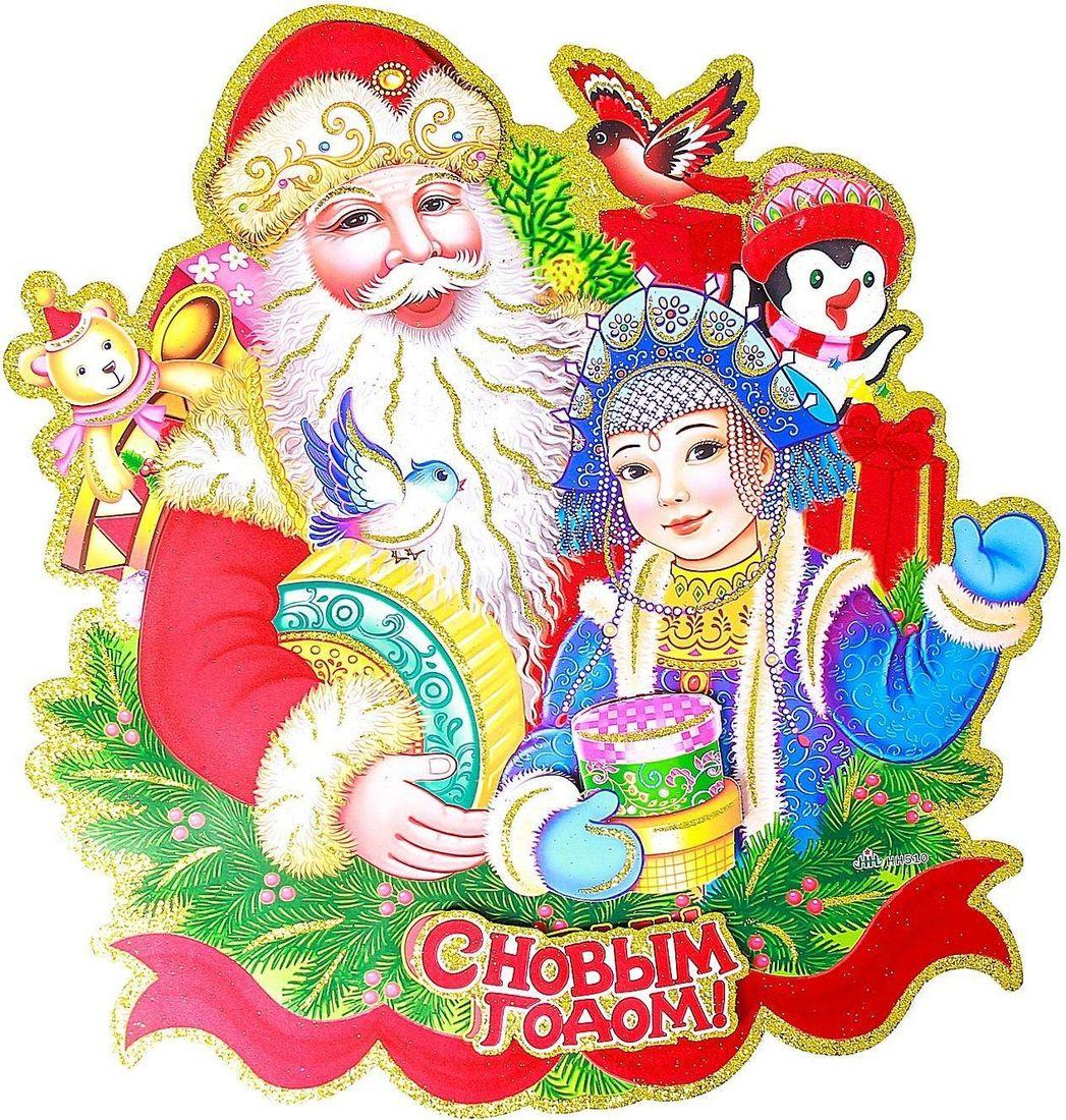 Плакат Дед Мороз и Снегурочка в окружении друзей, 44 x 47 см2377910Новый год — время салютов, подарков и веселых празднований. Но первым делом нужно украсить помещение и сделать его нарядным. Традиционные гирлянды, мишура и шары — это замечательно, но как насчет свежих идей? Новогодние плакаты — яркое и современное решение для создания праздничного настроения. Используйте декор для украшения дверей, шкафчиков или стен. Новогодние персонажи и искрящиеся блестки — красочное дополнение для праздничного интерьера.