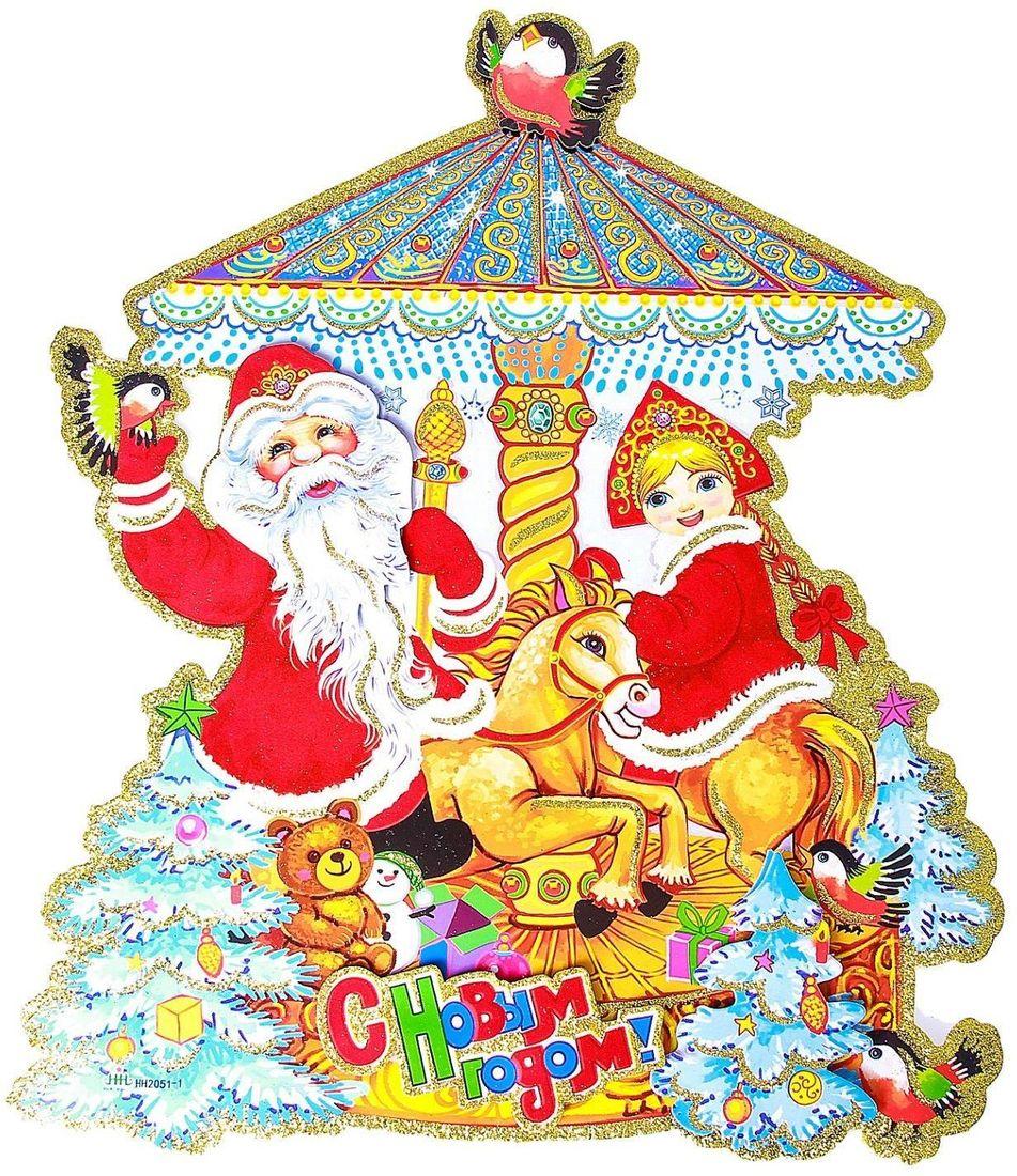 Плакат Дед Мороз и Снегурочка на карусели, 48 x 41 см2377912Новый год — время салютов, подарков и веселых празднований. Но первым делом нужно украсить помещение и сделать его нарядным. Традиционные гирлянды, мишура и шары — это замечательно, но как насчет свежих идей? Новогодние плакаты — яркое и современное решение для создания праздничного настроения. Используйте декор для украшения дверей, шкафчиков или стен. Новогодние персонажи и искрящиеся блестки — красочное дополнение для праздничного интерьера.