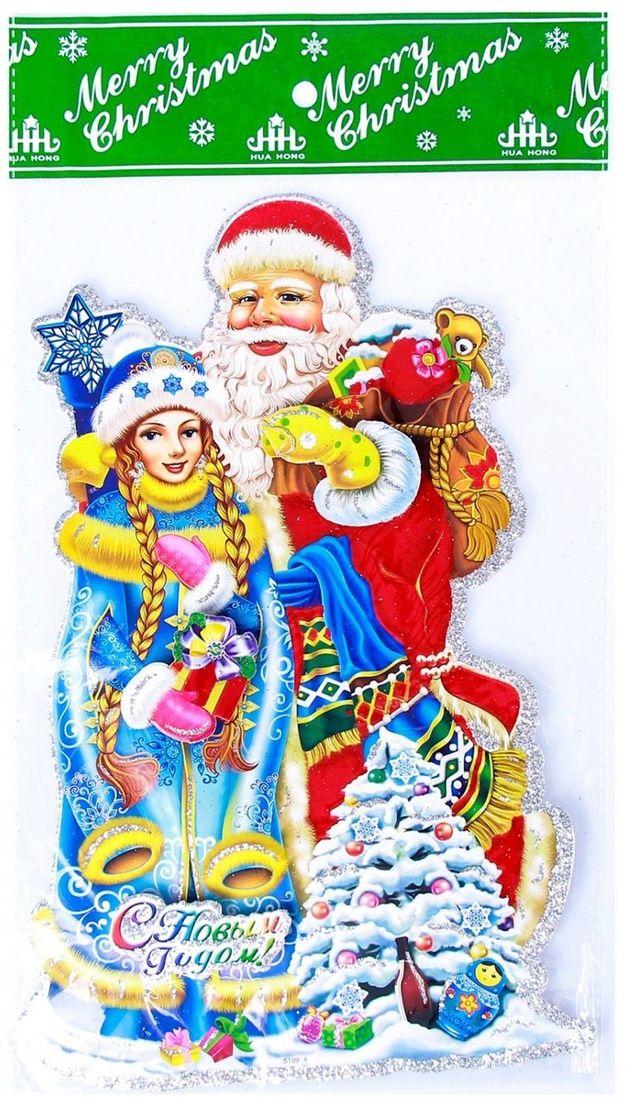 Плакат Дед Мороз и Снегурочка с подарками, 18 x 28 см2377923Новый год — время салютов, подарков и веселых празднований. Но первым делом нужно украсить помещение и сделать его нарядным. Традиционные гирлянды, мишура и шары — это замечательно, но как насчет свежих идей? Новогодние плакаты — яркое и современное решение для создания праздничного настроения. Используйте декор для украшения дверей, шкафчиков или стен. Новогодние персонажи и искрящиеся блестки — красочное дополнение для праздничного интерьера.